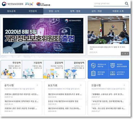 개인정보보호위원회 https://www.pipc.go.kr/np/