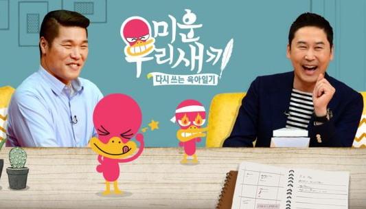 2019년 4월 7일, 지상파 최초로 프로그램을 3부로 쪼개 PCM을 편성한 SBS의 간판 예능 프로그램 [미운우리새끼]