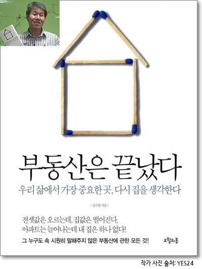 """문재인 정부의 부동산 정책 설계자로 알려진 김수현 전 정책실장은 [부동산은 끝났다] (2011)을 """" 노무현 정부 당시의 아픈 기억을 토대로, 우리나라가 또 다시 부동산 정책의 실패에 혼란을 겪지 않기를 바라는 마음으로 썼습니다."""""""