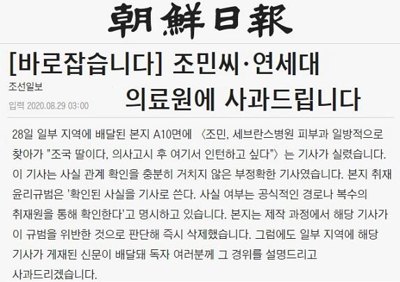 조선일보 사과문