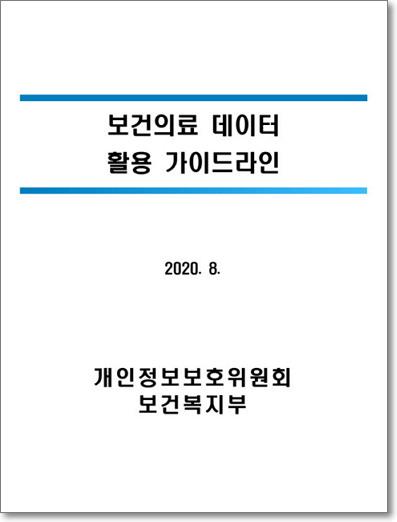 보건의료 데이터 활용 가이드라인 http://www.mohw.go.kr/react/al/sal0101vw.jsp?PAR_MENU_ID=04&MENU_ID=040101&page=1&CONT_SEQ=359552