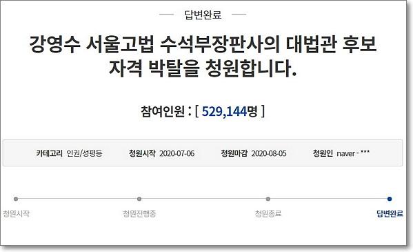 강영수 판사에 대한 국민청원은 50만 명이 넘는 국민이 참여했다. (출처: 청와대)_ https://www1.president.go.kr/petitions/590416