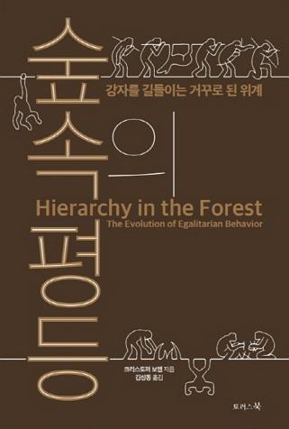 숲속의 평등; 강자를 길들이는 거꾸로 된 위계 | 크리스토퍼 보엠 지음 | 김성동 옮김 | 토러스북 | 2017