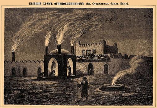 바쿠의 조로아스터 사원 굴뚝에서 뿜어져나오는 불길을 묘사한 그림 (1890~1907, 위키미디어 공용)