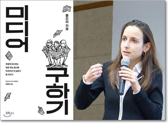 [미디어 구하기]의 저자 줄리아 카제 (출처: 위키미디어 공용)