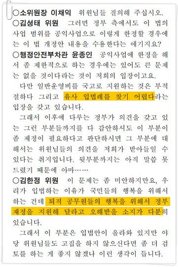 지방행정동우회법안에 반대를 표한 당시 행정안전부 차관 윤종인과 민주당 김한정 의원