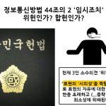 임시조치 합헌 유감: 삭제된 게시물만 연 45만 건