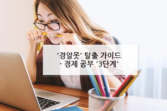 경알못 공부 습관
