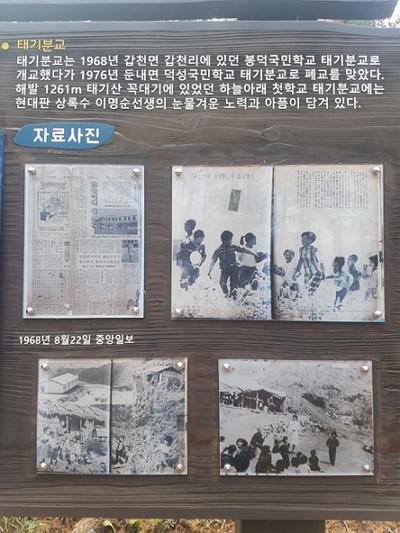 태기분교 역사관 자료