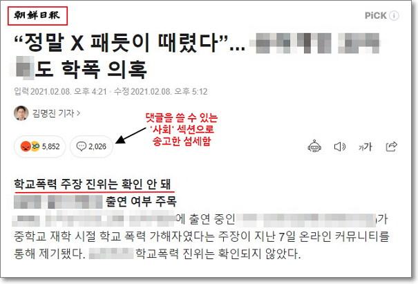 """""""일등신문"""" 조선일보의 섬세함. 굳이 '연예' 섹션이 아니라 '사회' 섹션으로 기사를 배치했다."""
