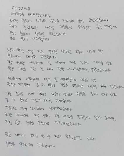 이다영의 자필 사과문 (2021년 2월 10일)