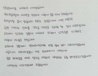 이재영의 자필 사과문 (2021년 2월 10일)